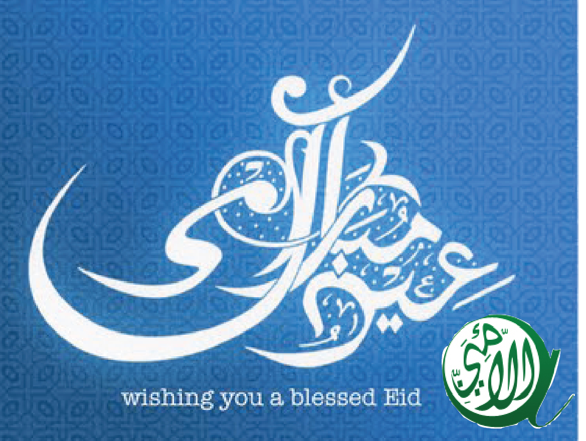 Eid Announcement