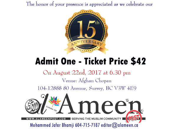 AlameenPost 15th Anniversary Dinner Night with Rana Ayyub